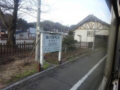 会津宮下駅。