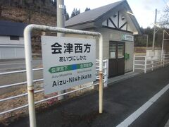 会津西方駅。 こじんまりした待合室だけの駅。