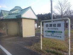 会津桧原駅。 ここも新しい待合室だけ。