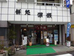 やって来たのは、鳴子温泉駅から徒歩3分、「餅処深瀬」さんです。 なんで餅屋に?