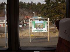 11時32分、中山平温泉。  宮城県最後の駅になります。この先は山形県。
