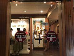 有馬温泉にやってきました♪  何故に?という店名ですが れっきとした老舗マッサージ店です。 在タイ時はもちろん、旅行のたびに 必ずといっていいほど来ています。  1時間のフットマッサージで足もすっきり(^^♪ 2日連続でマッサージなんて 日本では考えられない贅沢ヽ(^o^)丿