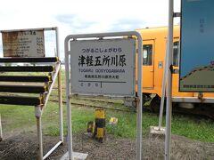 津軽五所川原駅に戻ってきました。