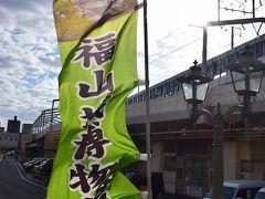 福山城博物館はたぶん休館だろうかと・・・ https://www.city.fukuyama.hiroshima.jp/site/fukuyamajo/