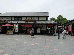 熊本城を外から見学した後は、桜の馬場 城彩苑へ。