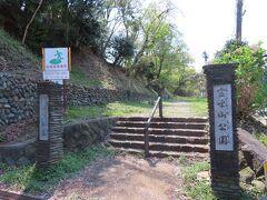 富士山公園 入口