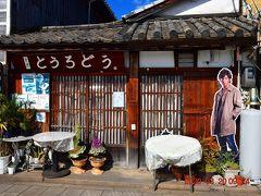 『いろは丸展示館』の隣にあったのは『茶房とうろどう』https://tomonoura.life/gourmet/12625/