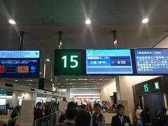 6:30の始発便で大阪に向かいます。 こんなに早い便に乗るのは久しぶりです。