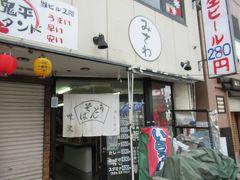 待機列の列整理が終わって朝ご飯は和田岬駅近くにあるうどん、そば屋へ。味沢、というお店です。