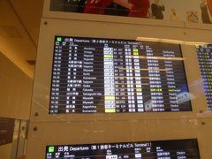 宮崎行きのANA最終便です。 今回は溜まったマイルで無料です。