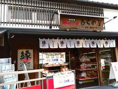 神門通り  「縁結び箸 ひらの屋」 何かに引き寄せられるように、ふらっと入ったこちらのお店で自分の干支の絵の入ったお箸を一善購入してきました。