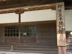 宮本武蔵が訪れたといわれる当時の柳生道場(正木坂道場)は、こことは別の場所にあったそうです。そこで柳生宗矩の長子三厳(通称十兵衛)が大勢の門弟を錬成したと伝えられています。