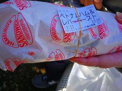 高田馬場で買っておいたお昼ごはんです。