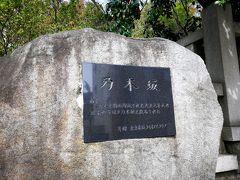 乃木坂の由来です。江戸時代は幽霊坂と呼ばれていたそうです。