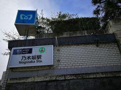 電車で約20分、乃木坂到着です。ここ初めて降りるのでどんなところか楽しみでした。