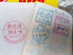 """定刻に下関港国際ターミナルに着岸。  下船後、入国管理のゲートへ並ぶ。韓国の行商のおばちゃんたちの行列を横目に日本人向けのゲートに並ばずに通過。パスポートには """"KANMON"""" の帰国スタンプが押印され、これにてフェリー旅は終了。  ふだんは航空機を使って渡航するが、それに比べるとフェリーでの渡航は手荷物検査や出入国審査のゆるさに渡航の気軽さを存分に味わえるものだった。  現在、新型コロナウィルス蔓延の為に旅客扱いを休止してしまっているが、再開されたらまた乗船しに行きたい。    ちなみに愛車で下関まで来ていたので、このあと四国は香川に寄って「讃岐うどん食べまくり弾丸ドライブ」も楽しんだ。 https://4travel.jp/travelogue/11598553"""