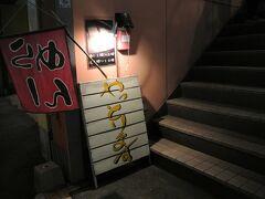 漱石が熊本で住んだ最初の家からほど近い辛島町のネストホテルに荷を解き、徒歩圏にあるラーメン屋で夕食。  熊本にやってきた漱石は、友人の家に一月ほど居候の後、光琳寺というところに家を見つけ、そこで結婚式も挙げた。 それから漱石は都合5回引っ越しをした、つまり六カ所も住む家を変えました。 別に引っ越し魔だったわけではなく、たまたま事情でそうなったようです。