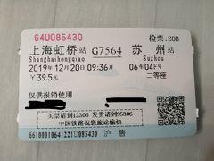 上海から蘇州まで新幹線で30分程度、今回30分なので2等席に乗ったのですが、やはり2等席は中国の人達がずっとしゃべっていますね(笑)なかなか静かになりませんでしたわ。