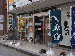 ホテルと同じビル内に「錦屋酒店」があります。まずは、ここで日本酒の試飲をしました。