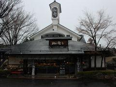 桜井甘精堂 北斎亭 そしてバスを停めた駐車場から一番近い、北斎亭へ・・