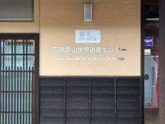 正式名称は「石見銀山世界遺産センター」です.ユネスコの世界遺産登録会議において劣勢から逆転で世界遺産登録を成し遂げたようですね.