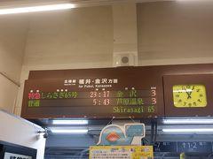 ひたすら乗り継いで敦賀まで。この先普通列車は無いので、別料金で特急で福井まで。ガラガラです。二泊三日の旅でした。  暫くは旅はお休みするかもしれません。。。