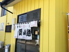 昼前に都内を出て、首都高 東北自動車道で佐野へ。まずはいつもの佐野ラーメン屋さんで昼食を。