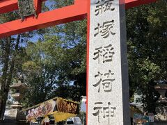 東武佐野線沿いに北上しますと立派な稲荷神社さまに出合いました。