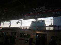 06:09 学芸大学駅に到着
