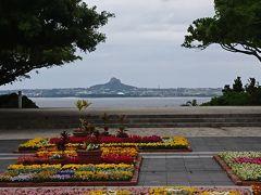 さて、こちらは 沖縄海洋博公園