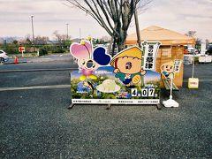 道の駅 草津(グリーンプラザからすま)