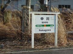 中川。  運転停車。下り列車と交換。