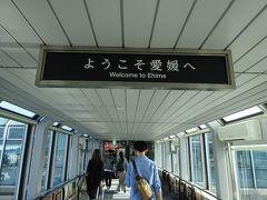 松山空港には予定通り8:55に到着。やはり東京よりは少し暖かかったです。愛媛は6回目ですが6年ぶりなので楽しみです。