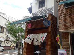 東雲口駅を出ると前は、巨大なアーケードの大街道まで続く観光通り(ロープウェイ街)になります。お土産店や観光物産館、今治タオル店などもありますが、一番多いのは飲食店で、その中でも愛媛名物・鯛めしが食べれるお店が多くあります。そのなかでも有名な店は、丸水(がんすい)です。
