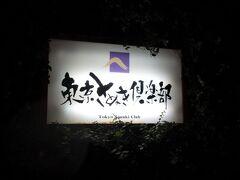 東京さぬき倶楽部。 雨の中、到着です。 此処は元々、香川県が所有する東京事務所及び宿泊所として建てられました。 国立能楽堂の設計者として著名な建築家大江宏氏の作品で、昭和47(1972)年に開業しています