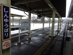 新夕張駅に停車。