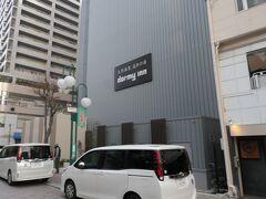 16:10 本日宿泊する『天然温泉 扇浜の湯 ドーミーイン川崎』に到着しました。