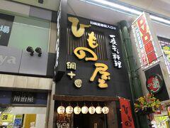 18:30 夕食はこの店に決めました。