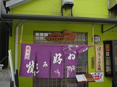 2日目は 滅多に来れない日生・・カキオコを食べに  こっちが発祥の店です・・