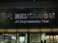 最後は 夜行バスで・・