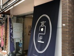 食パン専門 高匠 天三店
