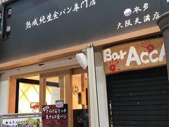 熟成純生食パン専門店 本多 天満店