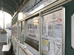 帰りは、ザビエル公園の最寄りの停留所花田口から乗車します。