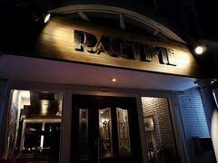 夕飯は勝浦タンタン麺が食べたかったので、勝浦まで足を伸ばしてダイニングバー「RAG TIME」へ。