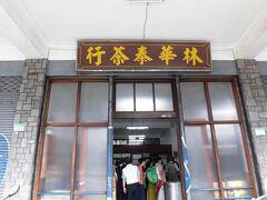 そしてタクシーでビューンと迪化街方面へ。迪化街に行く前に林華泰茶行に立ち寄りました。