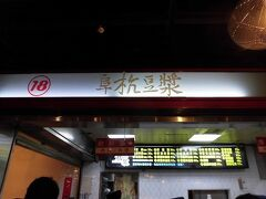 台北3日目。 朝ご飯は超・超・超有名な「阜杭豆漿」へ。台北は20回くらい訪れていると思うのですが、お初の阜杭豆漿です。 ホテルからタクシーで阜杭豆漿へ向かいました。今回、3人旅でしたので何度かタクシーを利用したのですが、やっぱりタクシーは便利です♪行列覚悟で伺ったたのですが、この日は土曜日ということもあり物凄い行列でした。  1人ならここで諦めるところですが、今回はおしゃべりして待っていられるし、並んでいる間は、交代で同じ建物(華山市場)にあるスーパー全聯福利中心を覗いたり。こちらの全聯福利中心は大きめでバラまき土産に良さそうなお菓子が揃っておりましたよ~