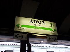 今日は帯広駅からスタート