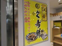 その後、京急川崎駅に向かっていると『住吉』がありました。川崎大師名物の久寿餅がある店です。