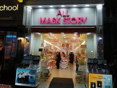 1年3か月ぶりの明洞。 相変わらずお店がどんどん変わっているな~  「ALL MASK STORY」は激安コスメ店で、店名は「THE MASK SHOP」から!?