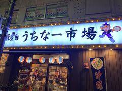 花見の後は帰りがけに沖縄料理の居酒屋へ